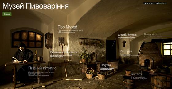 Lviv Beer Museum